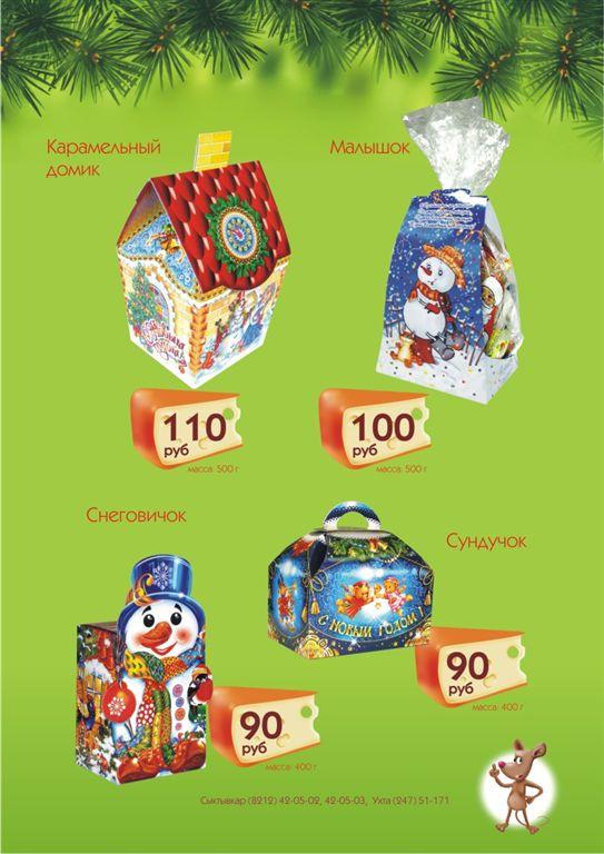 Новогодние подарки в Уфе